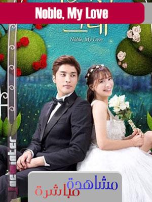 Tình Yêu Của Tôi Noble, My Love.Diễn Viên: Sung Hoon,Kim Jae Kyung,Park Eun Suk,Kim Dong Suk,Park Shin Woon
