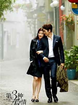 Loại Tình Yêu Thứ Ba The Third Way Of Love.Diễn Viên: Lưu Diệc Phi,Song Seung Hun,Âu Đệ,Giang Ngữ Thần