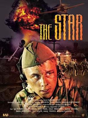 Tinh Cầu - The Star