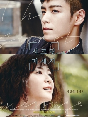 Tin Nhắn Bí Mật The Secret Message.Diễn Viên: Top,Juri Ueno,Yoo In Na,Lee Jae Yoon,Shin Won Ho,Kim Kang Hyun,Jung Yoo Mi