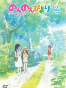 Non Non Biyori Ova Okinawa E Ikukoto Ni Natta.Diễn Viên: Kazuya Nakai,Akemi Okamura,Mayumi Tanaka