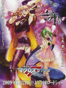 Macross F Movie 1: Itsuwari No Utahime The False Songstress: Gekijouban Macross F