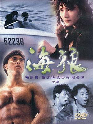 Hải Lang Sea Wolves.Diễn Viên: Cynthia Khan,Simon Yam,Gary Chow