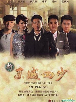 Tân Kinh Thành Tứ Thiếu The Four Brothers Of Peking.Diễn Viên: Dương Mịch,Phú Đại Long,Châu Kiệt,Lưu Nhất Hàm