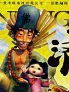 Tế Công Hòa Thượng Tế Điên Hòa Thượng.Diễn Viên: Trần Kiều Ân,Trương Hàn,Vương Khiếu Khôn,Thi Dư Phi,Cố Thịnh Cường