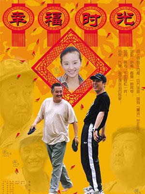 Trung Tâm Mai Mối - Happy Times Việt Sub (2000)
