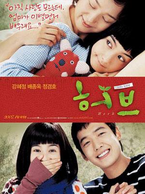 Cỏ Tình - Herb Thuyết Minh (2007)