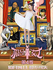 Quý Cô Cực Phẩm Phần 4 Wonder Lady Season 4.Diễn Viên: Vu Sa Sa,Ngụy Thần,Hàn Canh,Tần Lam