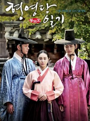 Nhật Ký Hinh Vinh Đường Heong Yeong Dangs Diary.Diễn Viên: Lee Jae Yun,Lee Won Geun,Im Ju Hwan