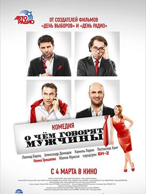 Chuyện Phiếm Của Đàn Ông What Men Talk About.Diễn Viên: Leonid Barats,Aleksandr Demidov,Kamil Larin