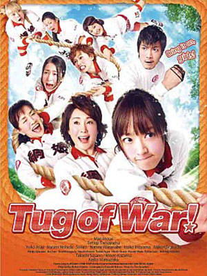 Kéo Co Đại Chiến Tug Of War!.Diễn Viên: Yôko Asaji,Toshiki Ayata,Akiko Chûbachi