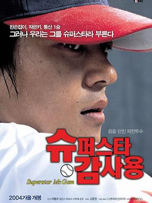 Chuyện Ở Một Đội Bóng Nghiệp Dư Mr. Gams Victory.Diễn Viên: Beom,Su Lee,Jin,Seo Yoon,Yoo Gong