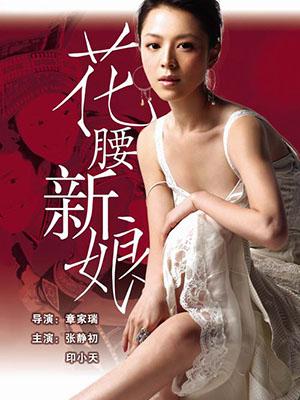 Cô Dâu Hoa Yêu Huayao Bride In Shangrila.Diễn Viên: Zheming Cui,Xiaotian Yin,Jingchu Zhang