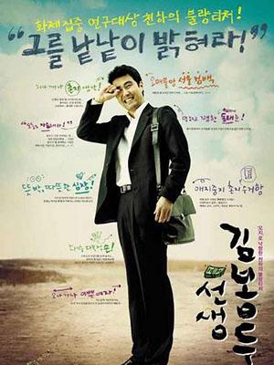 Kế Hoạch Phá Sản - My Teacher, Mr. Kim