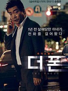 Cuộc Gọi Từ Quá Khứ The Phone.Diễn Viên: Seong,Woo Bae,Son Hyun Joo,Jang In,Sub