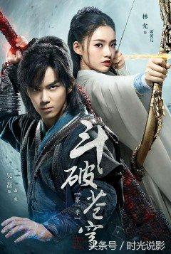 Xem Phim Đấu Phá Thương Khung - Fights Break Sphere (2018) - Tập 022 - Xem Phim Online Hay, Xem Phim Online Nhanh