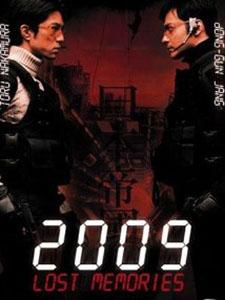 Lịch Sử Bị Mất 2009: Lost Memories.Diễn Viên: Jang Dong Gun,Sin Goo,Cheon Ho Jin