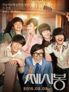 Nàng Thơ Của Ngày Hôm Qua Cest Si Bon.Diễn Viên: Jung Woo,Kim Yun Seok,Han Hyo Joo,Kim Hee Ae