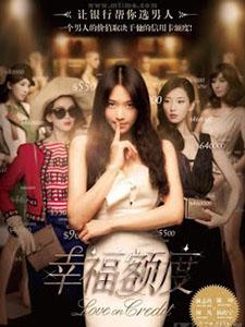 Tình Yêu Trên Tín Dụng - Love On Credit Việt Sub (2012)