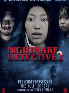 Thám Tử Ác Mộng 2 Nightmare Detective 2.Diễn Viên: Ryûhei Matsuda,Yui Miura,Wako Andô