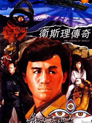 Vệ Tư Lý Truyền Kỳ Legend Of Wisely.Diễn Viên: Samuel Hui,Lung Ti,Teddy Robin Kwan