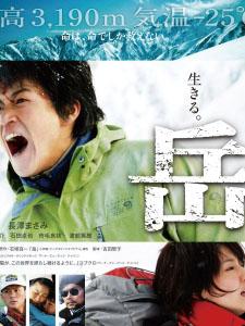 Đội Cứu Hộ Gaku: Minna No Yama.Diễn Viên: Shun Oguri,Masami Nagasaw,Kuranosuke Sasaki,Takuya Ishida