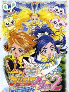 Max Heart Movie 2: Yukizora No Tomodachi Pretty Cure Movie 2: Eiga Futari Wa Precure