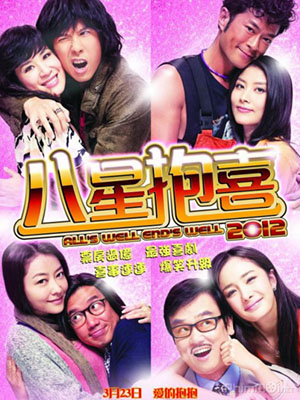 Bát Tinh Bão Hỷ - Alls Well, Ends Well Việt Sub (2012)