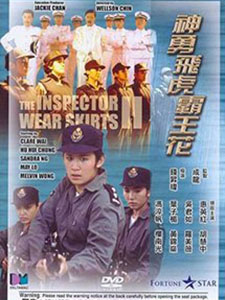Nữ Bá Vương 2 The Inspector Wears Skirts Ii.Diễn Viên: Hồ Huệ Trung,Huệ Ánh Hồng,Ngô Quân Như