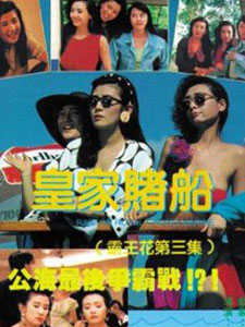 Nữ Bá Vương 3 The Inspector Wears Skirts Iii.Diễn Viên: Hồ Huệ Trung,Huệ Ánh Hồng,Ngô Quân Như