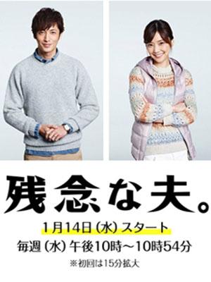 Thất Vọng Quá, Chồng Ơi! Zannen Na Otto.Diễn Viên: Tamaki Hiroshi,Kurashina Kana,Kuroki Keiji,Ikuta Erika