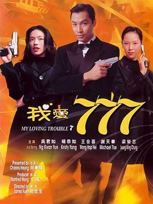Tôi Yêu 777 My Loving Trouble 7.Diễn Viên: Patrick Tam,Qi Shu,Mo,Chan Chik