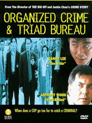 Trọng Án Thất Lục Organized Crime & Triad Bureau.Diễn Viên: Danny Lee,Cecilia Yip,Anthony Chau,Sang Wong