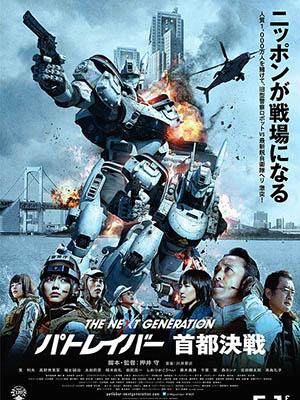 Đại Chiến Ở Tokyo The Next Generation Patlabor: Tokyo War.Diễn Viên: Toshio Kakei,Erina Mano,Seiji Fukushi
