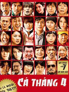 Cá Tháng Tư April Fools.Diễn Viên: Masako Chiba,Shinichi Chiba,Sumiko Fuji,Arata Furuta
