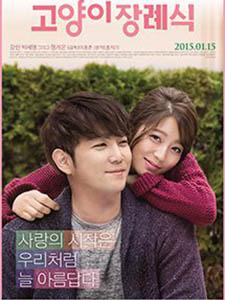 Đám Tang Mèo The Cat Funeral.Diễn Viên: Park Se Young,Kang In,Jung Gyu Woon
