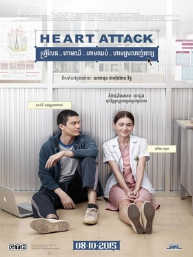 Bắt Cóc Trái Tim Heart Attack: Freelance.Diễn Viên: Sunny Suwanmethanon,Davika Hoorne