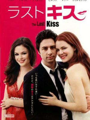 Nụ Hôn Cuối Cùng - The Last Kiss