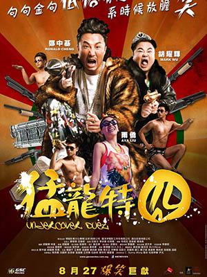 Cảnh Sát Chìm Undercover Duet.Diễn Viên: Ronald Cheng,Mark Wu,Ava Liu