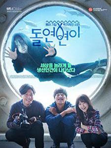 Bạn Trai Tôi Là Người Cá Collective Invention.Diễn Viên: Cheon,Hee Lee,Kwang Soo Lee,Bo,Yeong Park