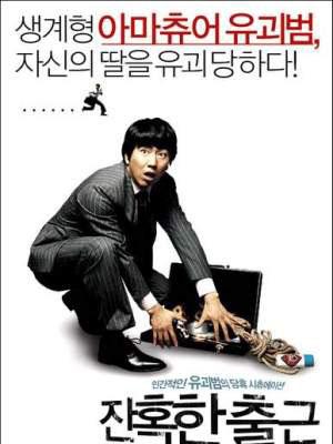 Bần Cùng Sinh Đạo Bắt Cóc A Cruel Attendance.Diễn Viên: Kyeong,Heon Kang,Byeong,Ok Kim,Eung,Soo Kim