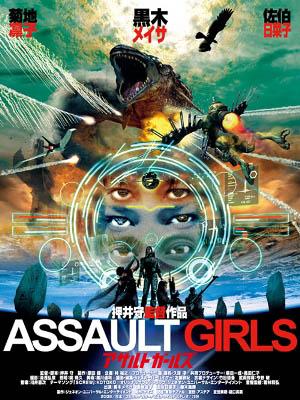 Nữ Đột Kích Assault Girls.Diễn Viên: Yoshikazu Fujiki,Rinko Kikuchi,Meisa Kuroki