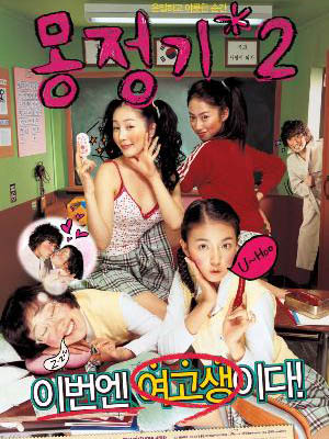 Giấc Mơ Tình Ái 2 Wet Dreams 2.Diễn Viên: Bin,Ho,Kyung Go,Sin,Jeong Hwang