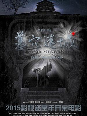 Cổ Mộ Kỳ Bí Tomb Mystery.Diễn Viên: Lữ Duật Lai,Tạ Quân Hào,Trương Duệ Gia