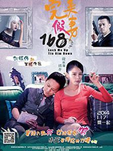 Cô Vợ Giả Hoàn Hảo - Lock Me Up, Tie Him Down Thuyết Minh (2014)