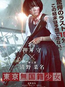 Nữ Chiến Binh Tokyo - Nowhere Girl