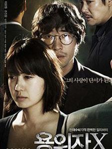 Ẩn Số Hoàn Hảo Perfect Number.Diễn Viên: Yo,Won Lee,Seung,Beom Ryu,Jin,Woong Jo