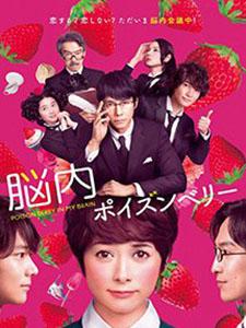 Não Bộ Đại Chiến Poison Berry In My Brain.Diễn Viên: Yôko Maki,Hidetoshi Nishijima,Ryûnosuke Kamiki