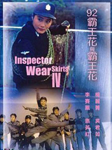 Nữ Bá Vương 4 The Inspector Wears Skirts Iv.Diễn Viên: Hồ Huệ Trung,Huệ Ánh Hồng,Ngô Quân Như