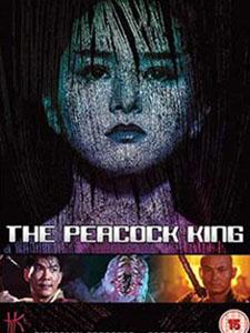Khí Khái Chiến Binh - Peacock King: Peacock Prince